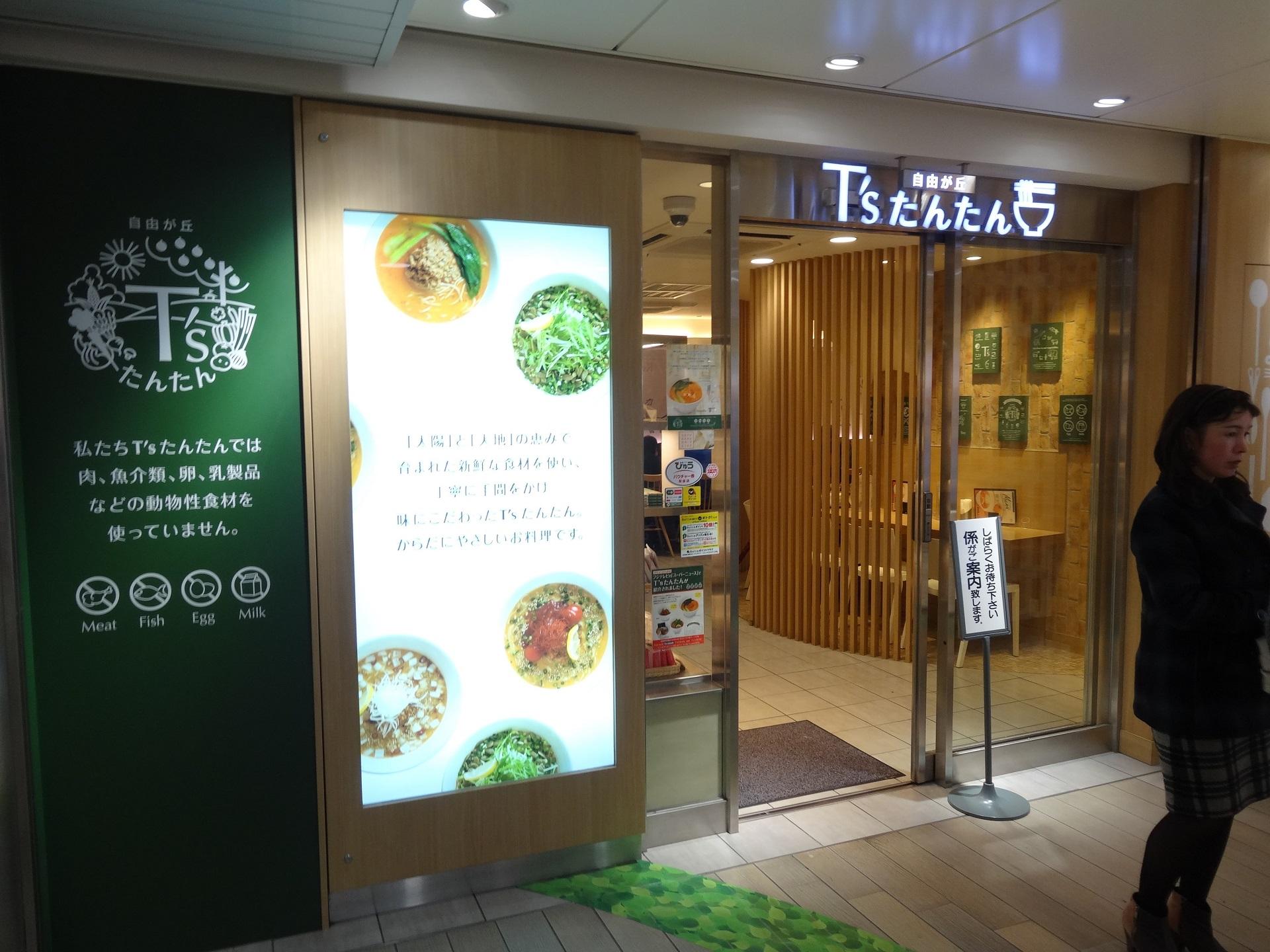 tokyo-station-vegan-ramen