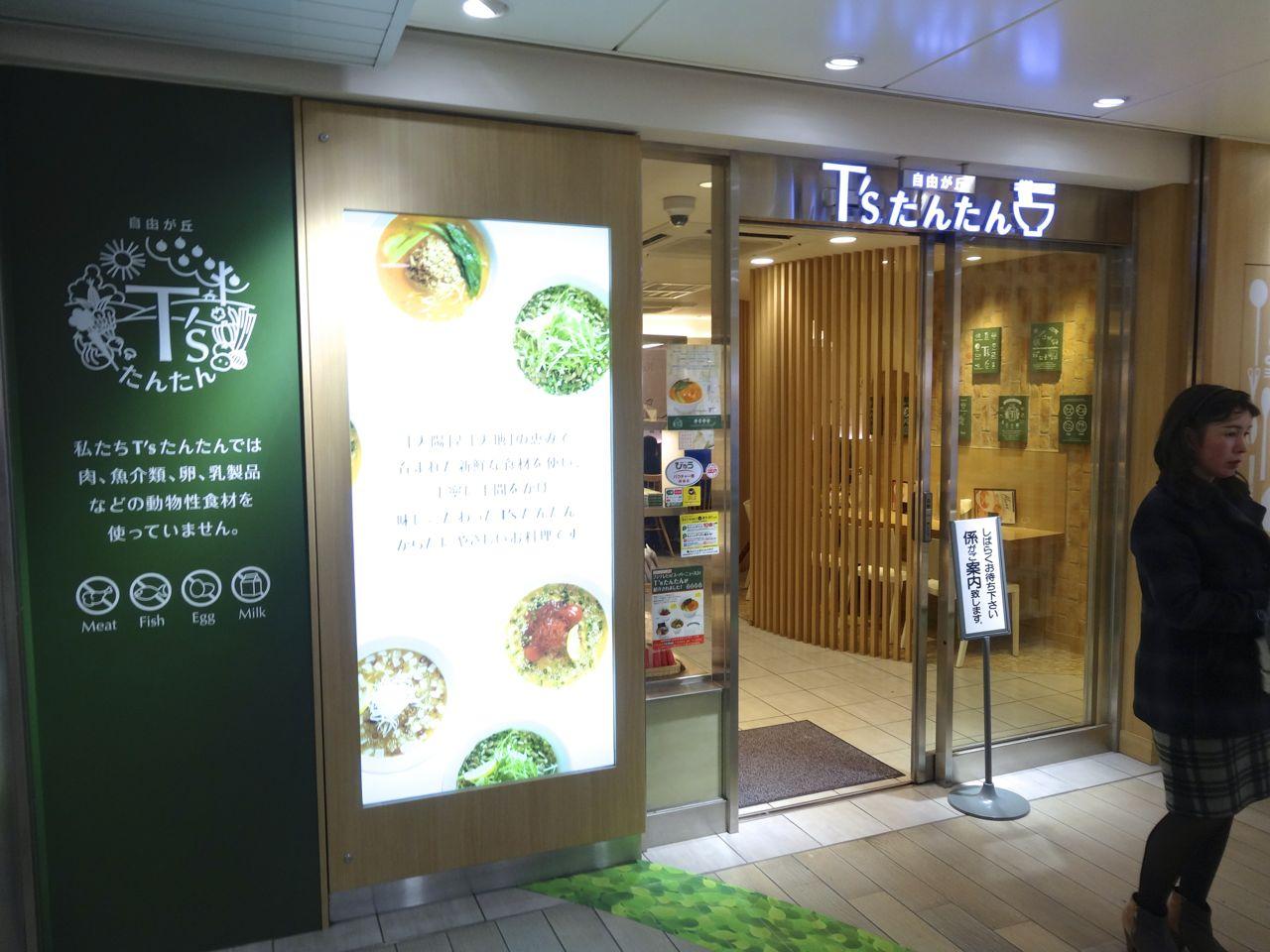 東京駅構内でビーガンラーメン