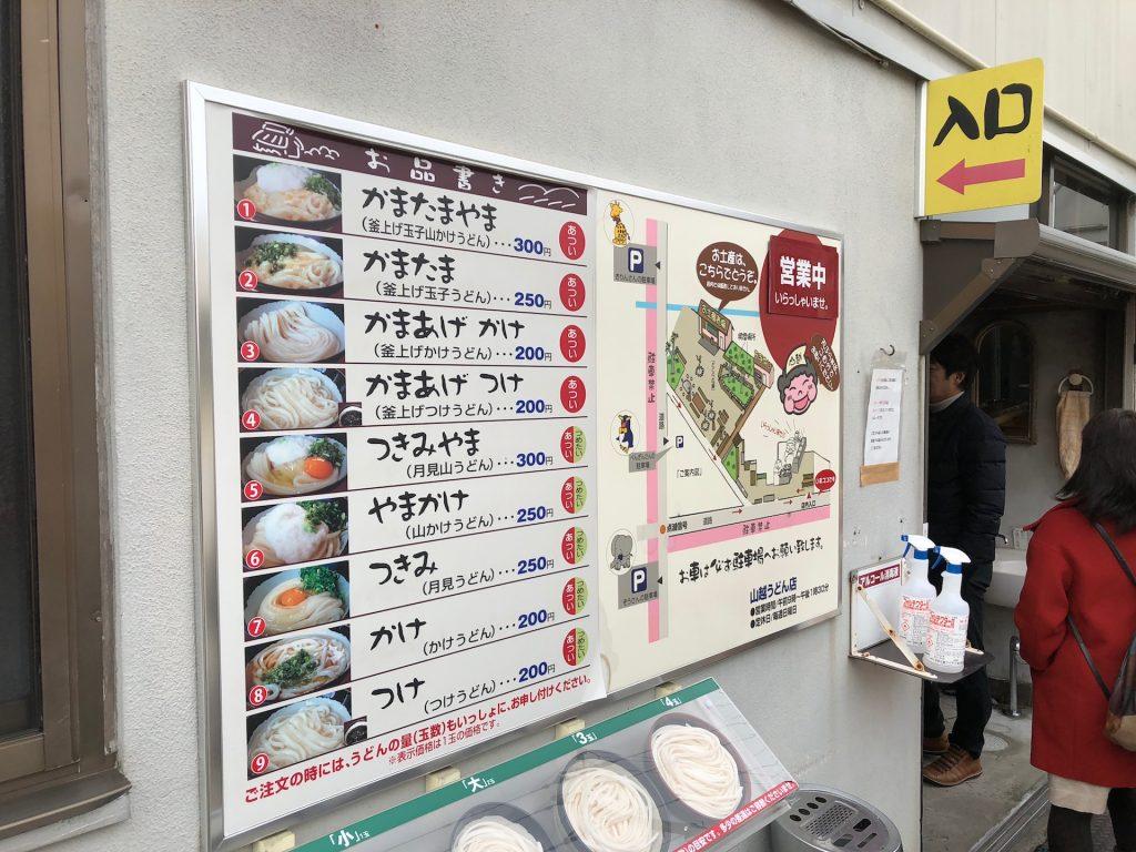 香川うどん「山越」