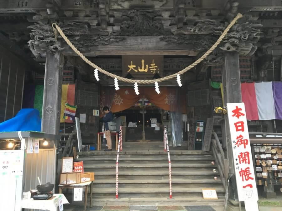 oyama-dera