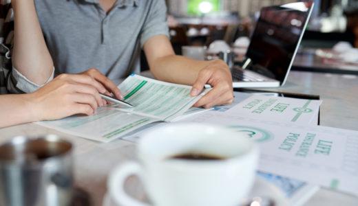 生命保険の見直し方法①保障の種類を考える