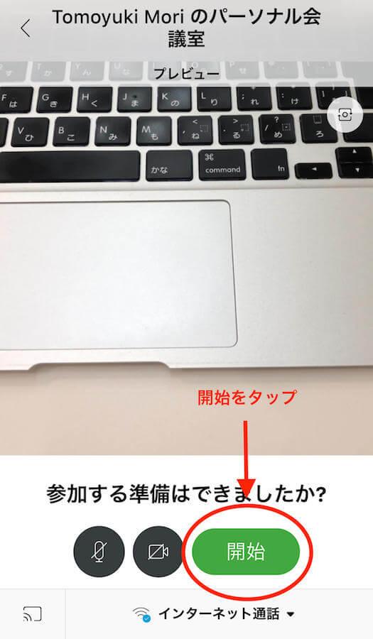 Webex背景変更の設定方法