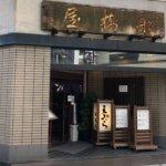 新宿おすすめ天ぷらランチ:老舗の船橋屋