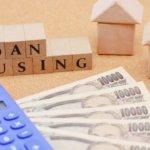 令和3年税制改正・住宅ローン減税